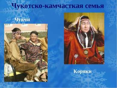 Чукотско-камчасткая семья Чукчи Коряки