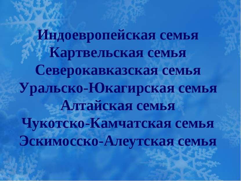 Индоевропейская семья Картвельская семья Северокавказская семья Уральско-Юкаг...