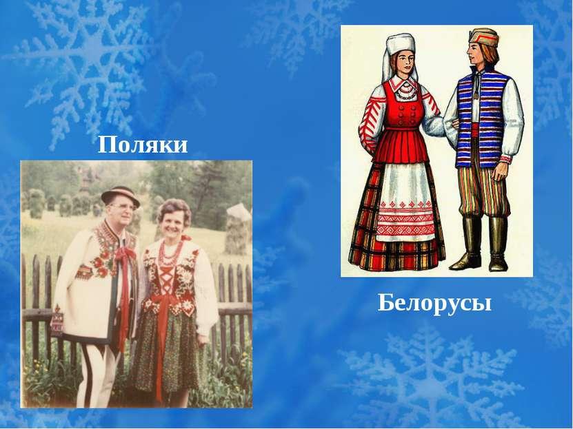 Поляки Белорусы