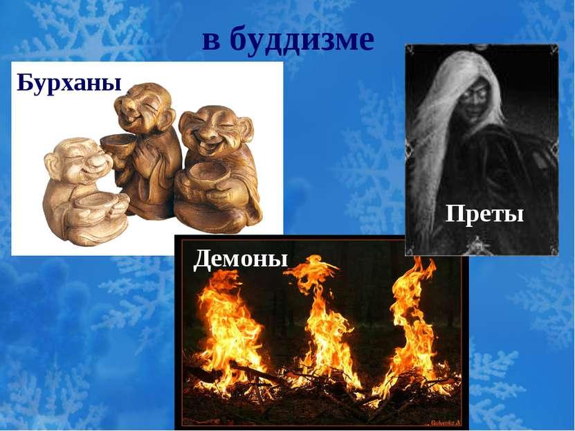 в буддизме Бурханы Демоны Преты