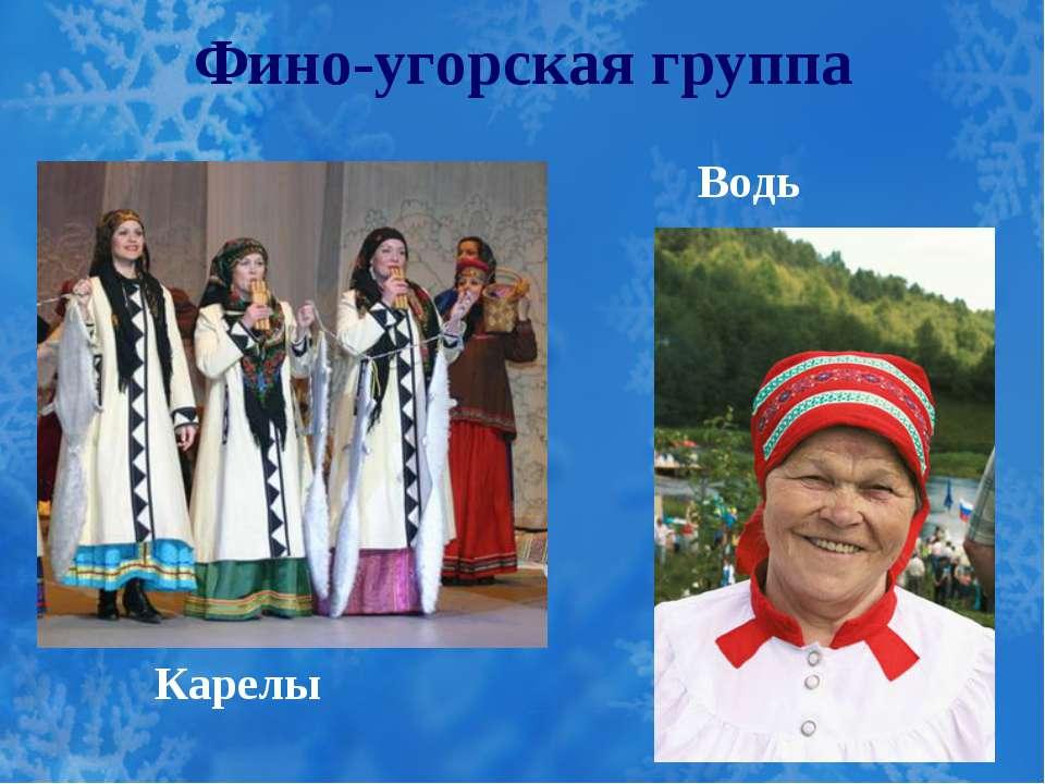 Фино-угорская группа Карелы Водь
