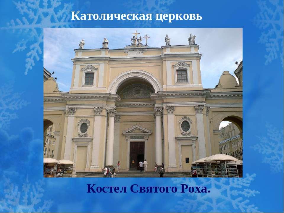 Католическая церковь Костел Святого Роха.