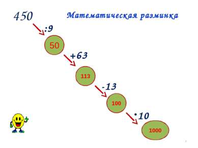 * 450 50 113 100 -13 +63 :9 1000 10 Математическая разминка