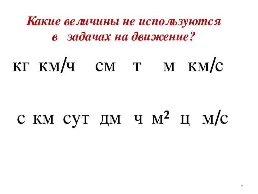 Какие величины не используются в задачах на движение? кг км/ч см т м км/с с к...