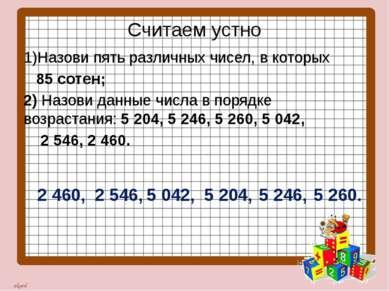 Считаем устно 1)Назови пять различных чисел, в которых 85 сотен; 2) Назови да...