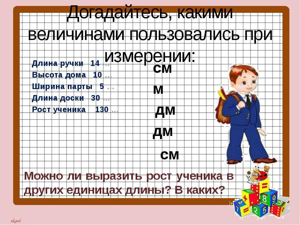 Догадайтесь, какими величинами пользовались при измерении: Длина ручки 14 … В...
