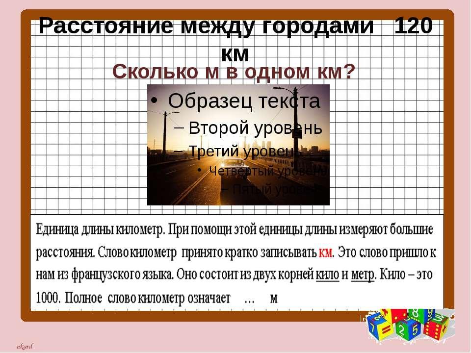 Расстояние между городами 120 км Сколько м в одном км? nkard nkard