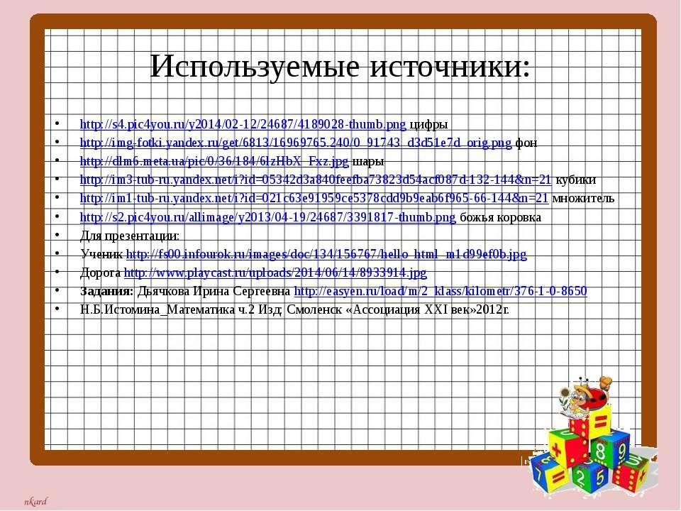 Используемые источники: http://s4.pic4you.ru/y2014/02-12/24687/4189028-thumb....