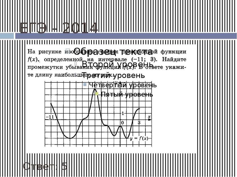 ЕГЭ - 2014 Ответ: 5
