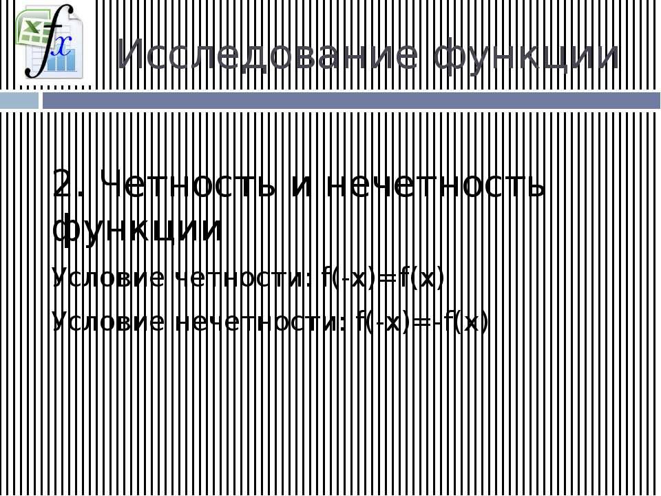Исследование функции 2. Четность и нечетность функции Условие четности: f(-x)...