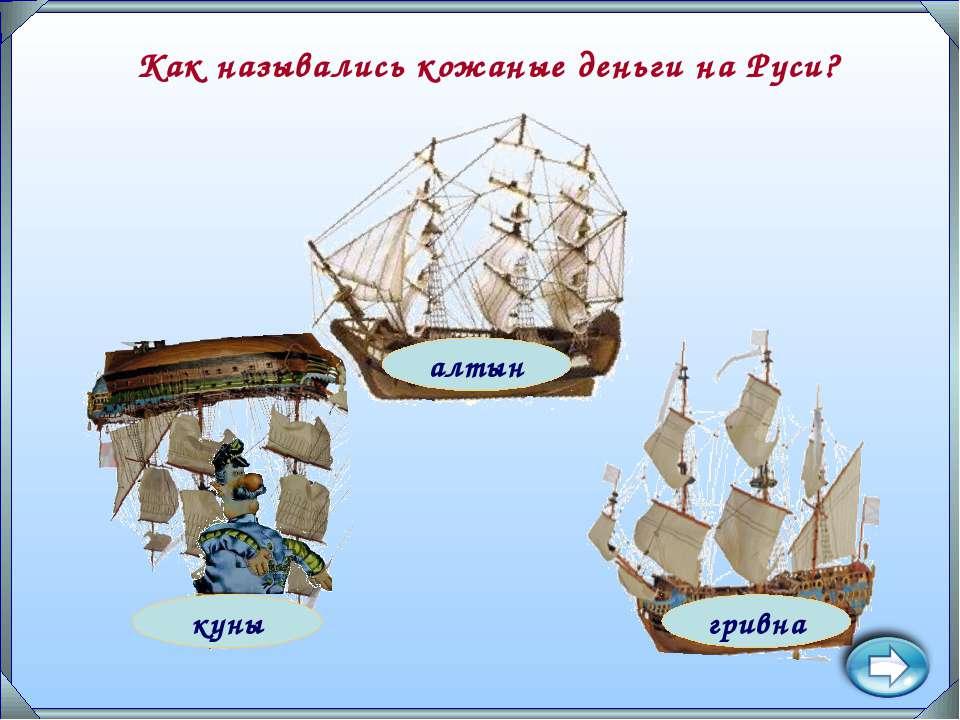 куны алтын гривна Как назывались кожаные деньги на Руси?