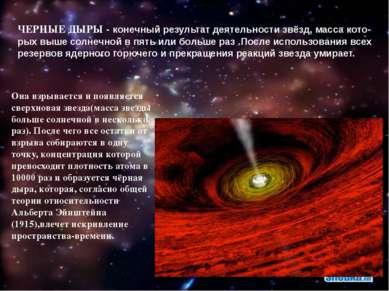 ЧЕРНЫЕ ДЫРЫ - конечный результат деятельности звёзд, масса кото-рых выше солн...