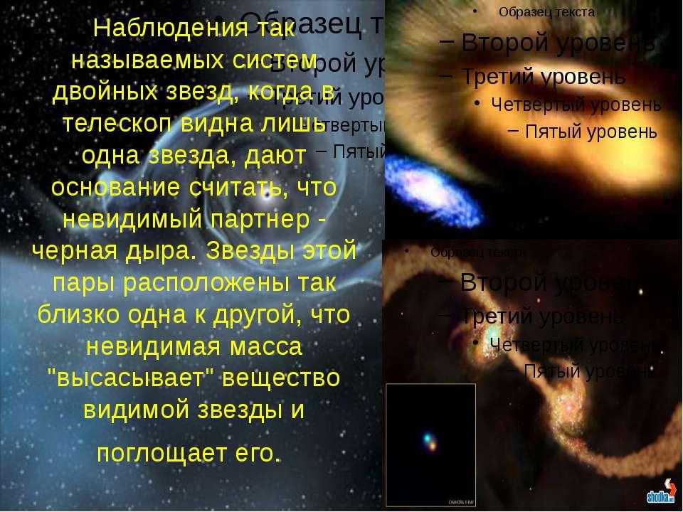Наблюдения так называемых систем двойных звезд, когда в телескоп видна лишь о...
