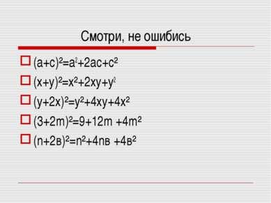 Смотри, не ошибись (а+с)²=а2+2ас+с² (х+у)²=х²+2ху+y2 (y+2х)²=у²+4ху+4х² (3+2m...