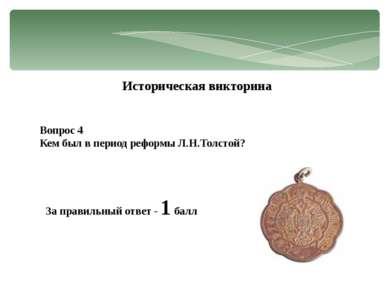 Вопрос 4 Кем был в период реформы Л.Н.Толстой? Историческая викторина За прав...