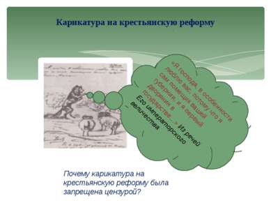 Карикатура на крестьянскую реформу Почему карикатура на крестьянскую реформу ...