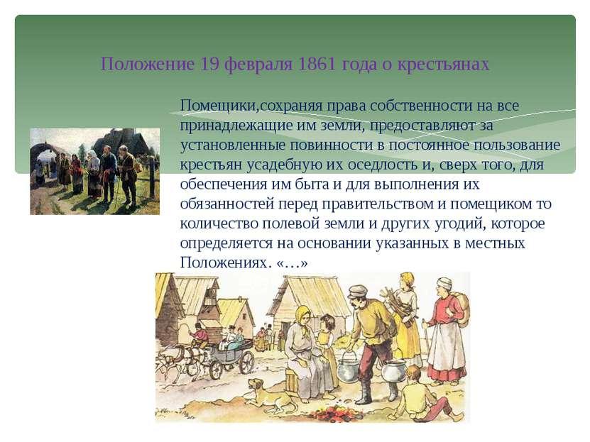 Помещики,сохраняя права собственности на все принадлежащие им земли, предоста...