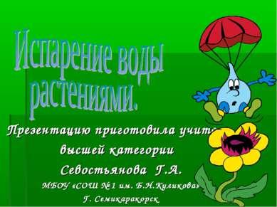 Презентацию приготовила учитель высшей категории Севостьянова Г.А. МБОУ «СОШ ...