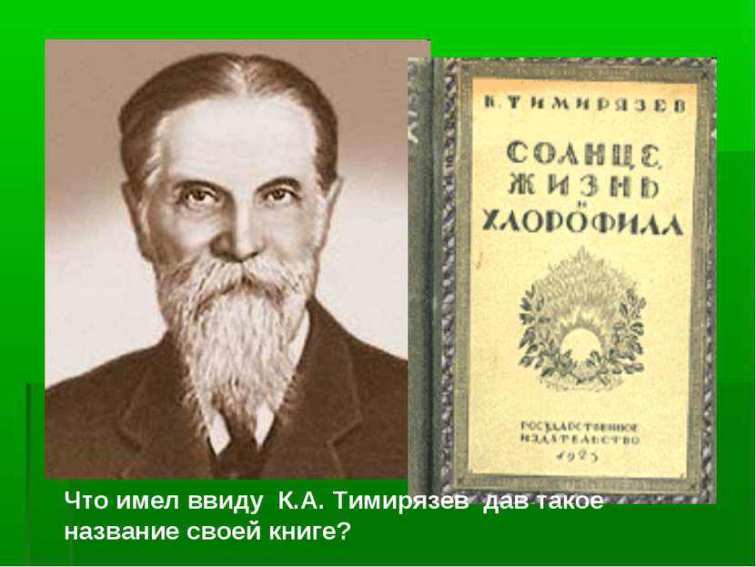Что имел ввиду К.А. Тимирязев дав такое название своей книге?
