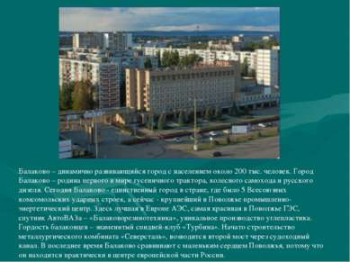 Балаково – динамично развивающийся город с населением около 200 тыс. человек....