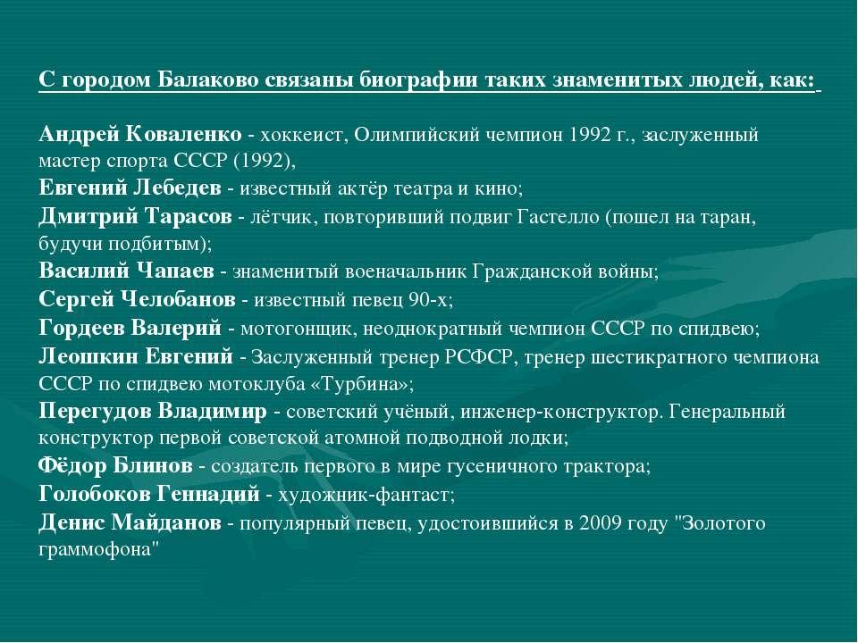 С городом Балаково связаны биографии таких знаменитых людей, как: Андрей Кова...
