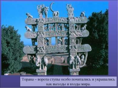 Торана – ворота ступы особо почитались и украшались как выходы и входы мира.