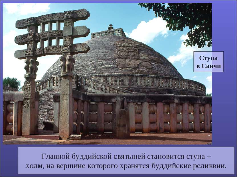 Главной буддийской святыней становится ступа – холм, на вершине которого хран...