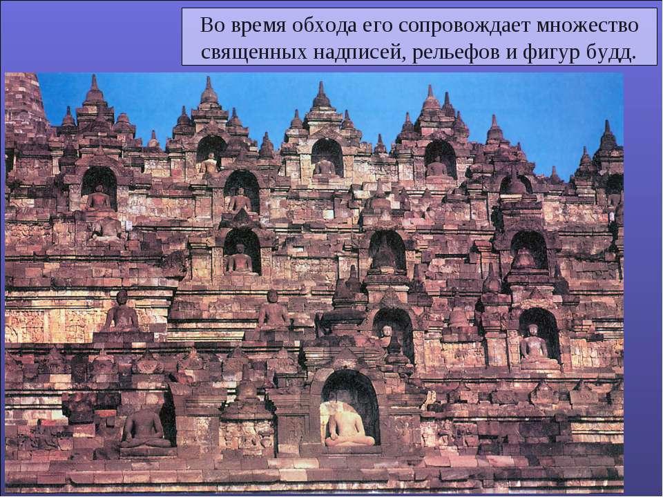 Во время обхода его сопровождает множество священных надписей, рельефов и фиг...