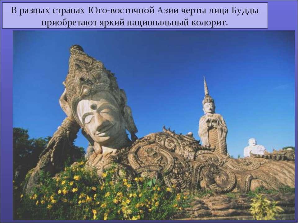 В разных странах Юго-восточной Азии черты лица Будды приобретают яркий национ...