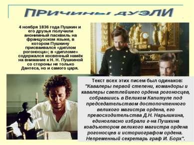 4 ноября 1836 года Пушкин и его друзья получили анонимный пасквиль на француз...