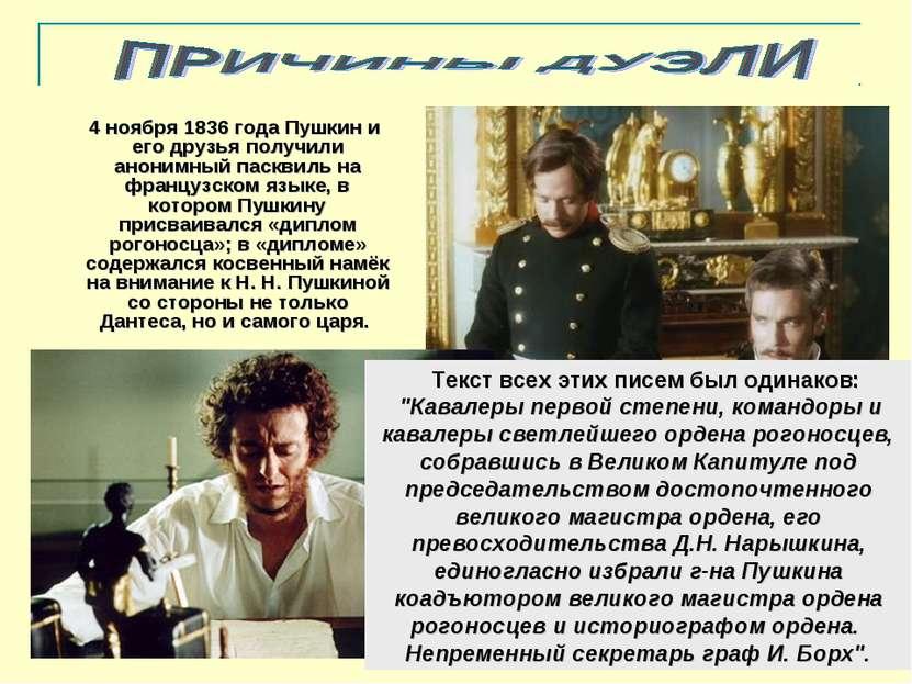 содержание пасквили послужившего поводом к дуэли пушкина сейчас любят