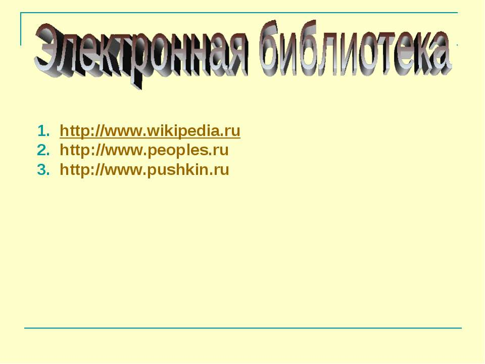 1. http://www.wikipedia.ru 2. http://www.peoples.ru 3. http://www.pushkin.ru