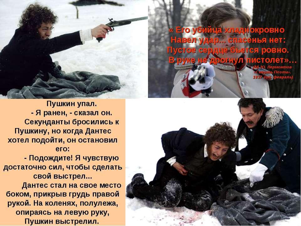 Пушкин принял условия дуэли, даже не ознакомившись с ними. Выпив стакан лимон...