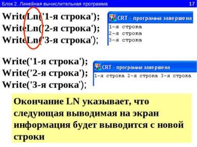 Блок 2. Линейная вычислительная программа 17 WriteLn('1-я строка'); WriteLn('...