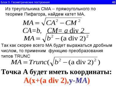 Блок 3. Геометрические построения 40 Из треугольника CMA – прямоугольного по ...