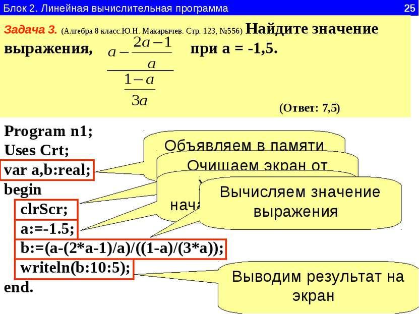 Блок 2. Линейная вычислительная программа 25 Задача 3. (Алгебра 8 класс.Ю.Н. ...