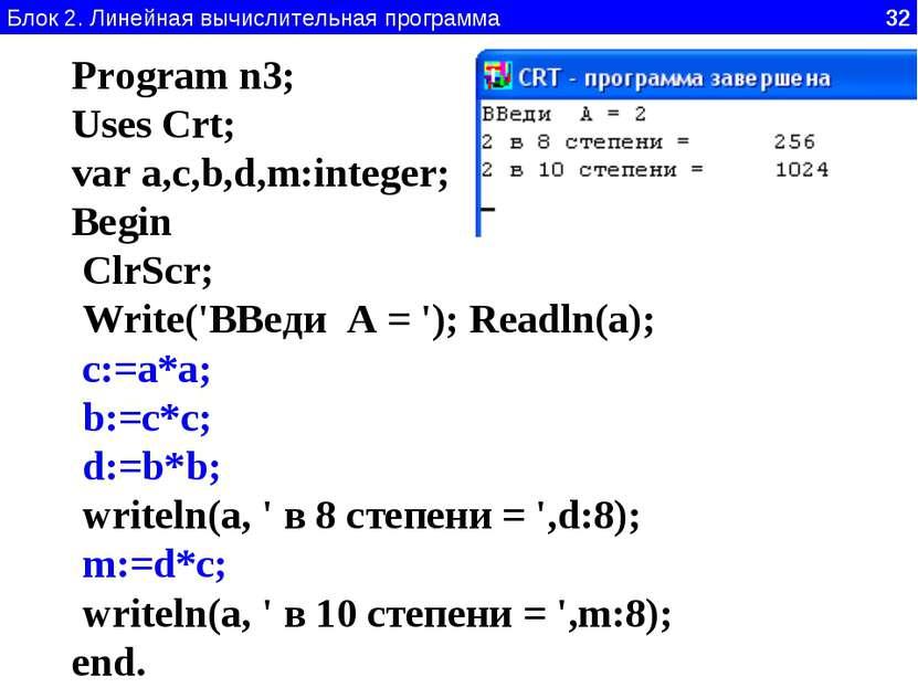 Блок 2. Линейная вычислительная программа 32 Program n3; Uses Crt; var a,c,b,...