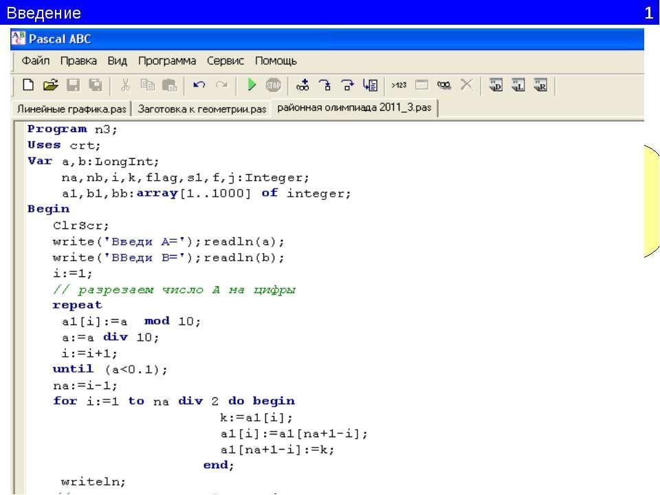 Введение 1 Program n1; Uses Crt, GraphABC; Begin End. Заголовок программы Под...