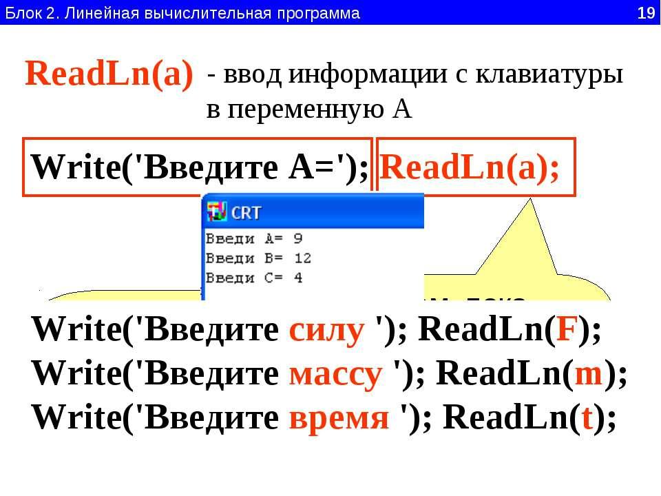 Блок 2. Линейная вычислительная программа 19 ReadLn(a) - ввод информации с кл...