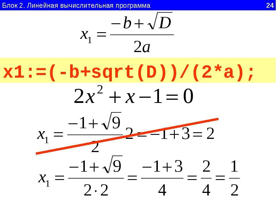 Блок 2. Линейная вычислительная программа 24 x1:=(-b+sqrt(D))/2*a; ? x1:=(-b+...