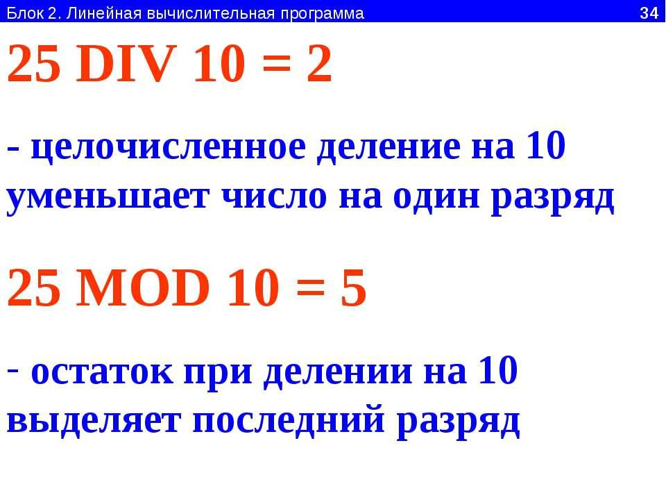 5 DIV MOD Блок 2. Линейная вычислительная программа 34 DIV – операция целочис...