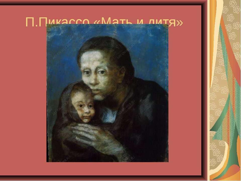 П.Пикассо «Мать и дитя»