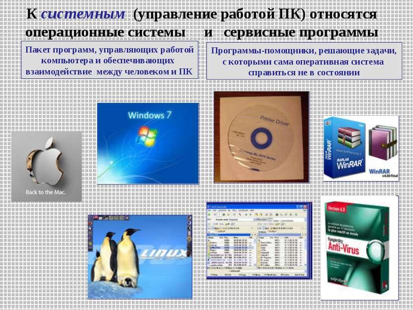 К системным (управление работой ПК) относятся операционные системы и сервисны...