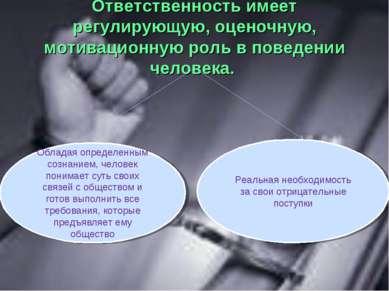 Ответственность имеет регулирующую, оценочную, мотивационную роль в поведении...