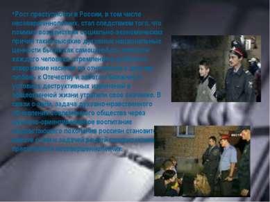 Рост преступности в России, в том числе несовершеннолетних, стал следствием т...