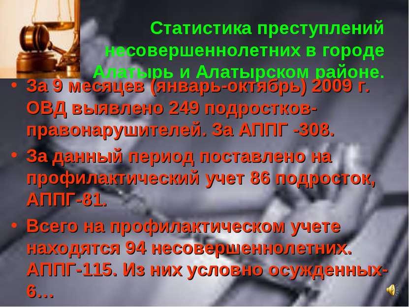Статистика преступлений несовершеннолетних в городе Алатырь и Алатырском райо...