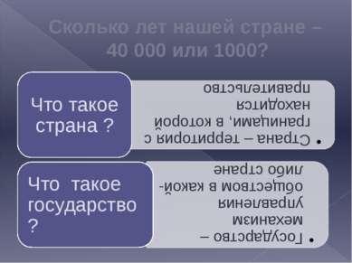 Сколько лет нашей стране – 40 000 или 1000?