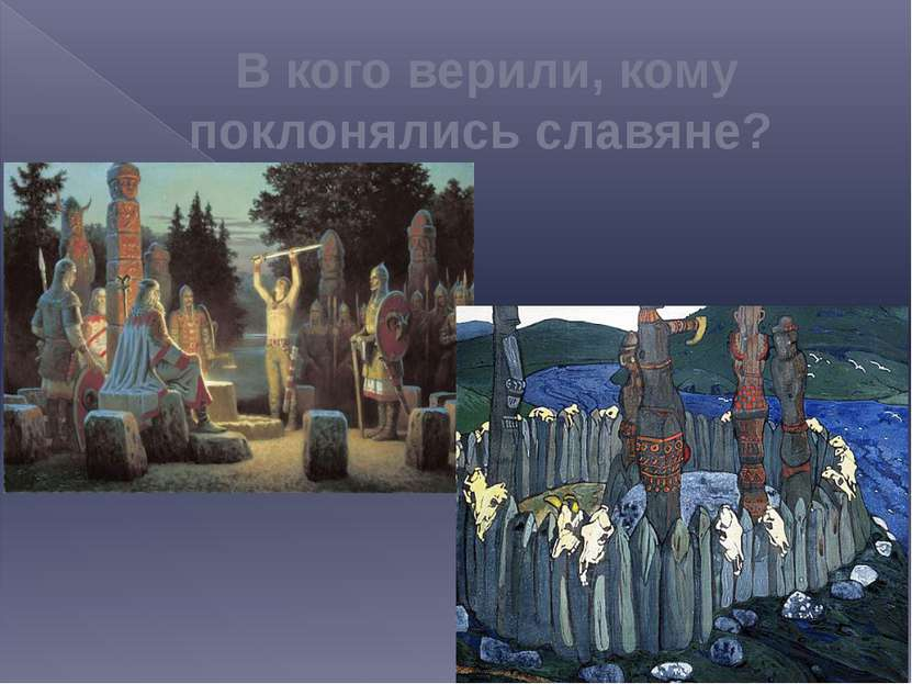 В кого верили, кому поклонялись славяне?