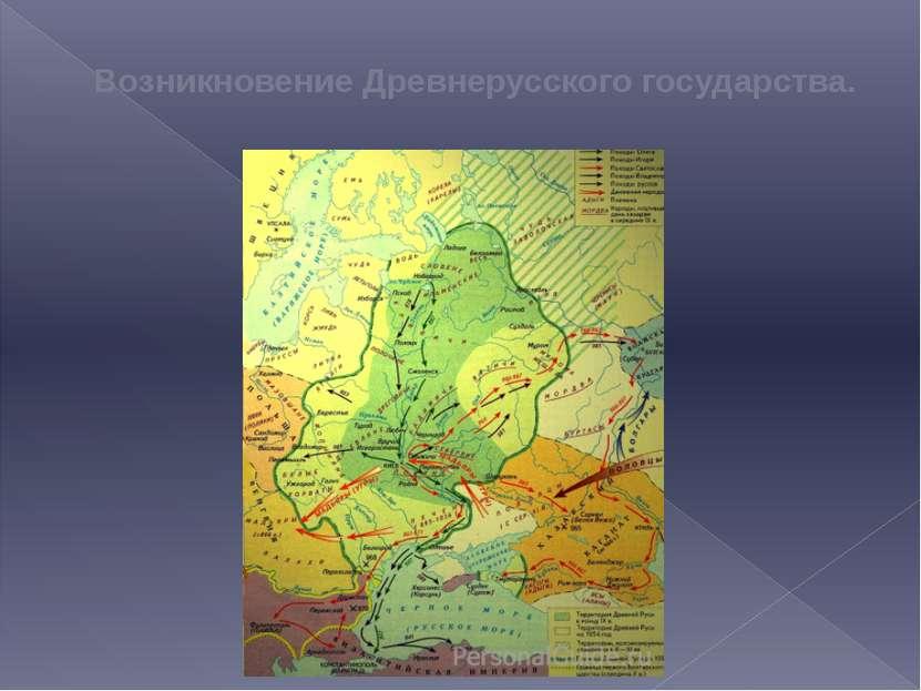 Возникновение Древнерусского государства.