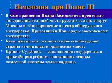 В ходе правления Ивана Васильевича произошло объединение большей части русски...